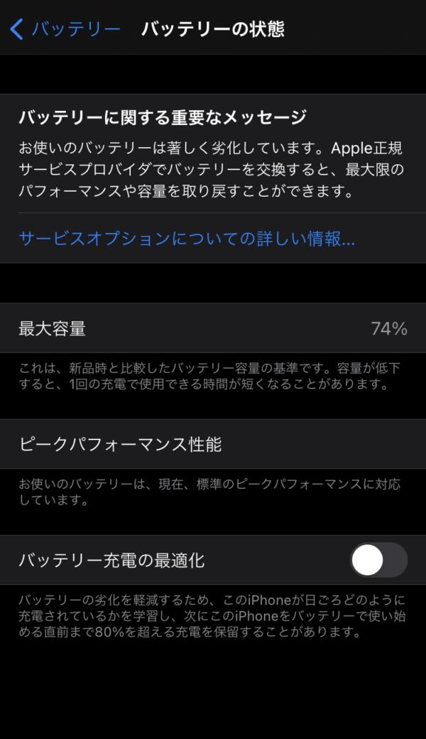 iPhone 7 バッテリー