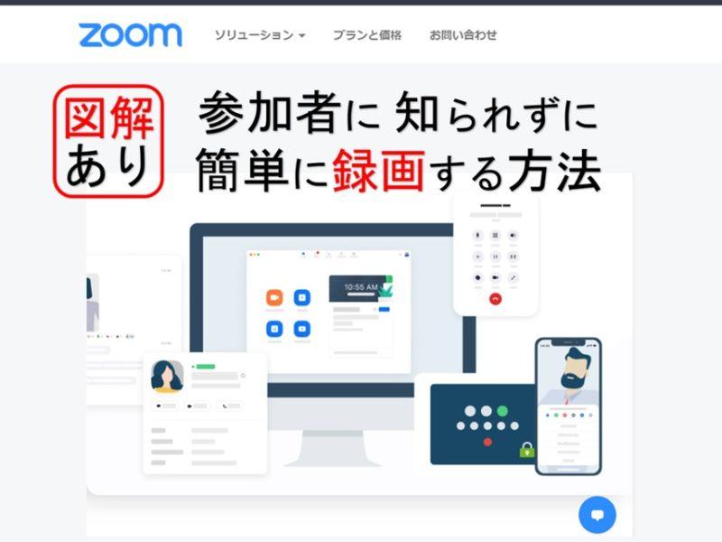 【図解あり】Zoomを参加者に知られずに録画する方法