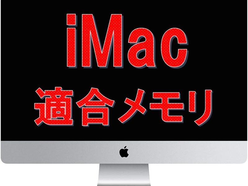 iMac(2006~2020)適合メモリ一覧